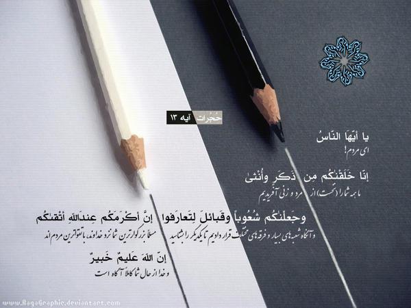 Quran - Hojorat by RagaGraphic