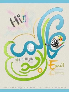 :: 3alm al abda3 ::