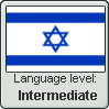 Personal Hebrew Level by Rodef-Shalom