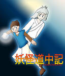 Yokai Dochuki - Shadowland