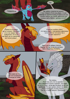 PL 4 - End of the Tunnel pg57 By RusCSI (rus)