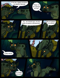 Kings and Vagabonds Pg110 by Krrouse (rus)