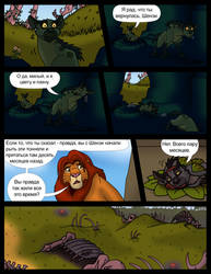 Kings and Vagabonds Pg111 by Krrouse (rus)