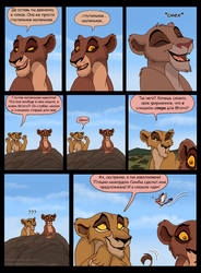 Heir To Pride Rock Pg 70 By HydraCarina (rus)