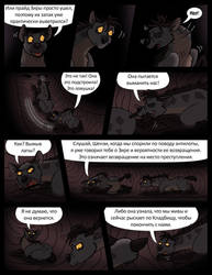 Kings and Vagabonds Pg113 by Krrouse (rus)