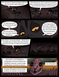 Kings and Vagabonds Pg114 by Krrouse (rus)