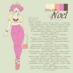 Concept art: Noel