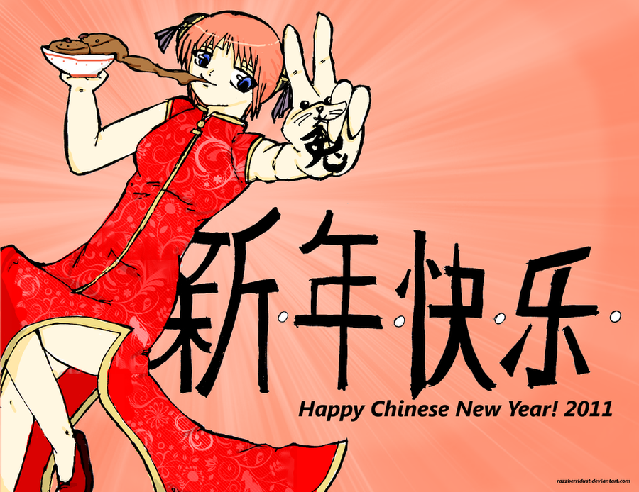 gintama gura chinese new year by razzberridust - Chinese New Year 2011