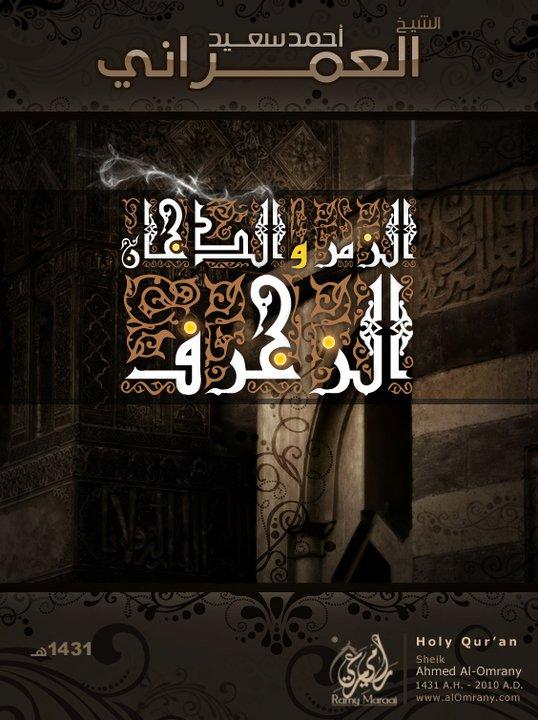Tour The Art Of The Qur An December