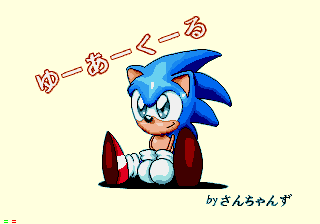 Sonic Mania - Secret Image (You are cool!) by ZiggyTheZombieHedgie