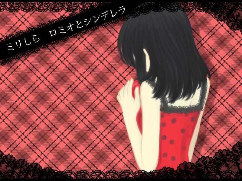 Mirishira Romeo to Cinderella by Na-Nami