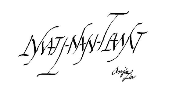 Ambigram - Nathan Tang by CosmicWinds