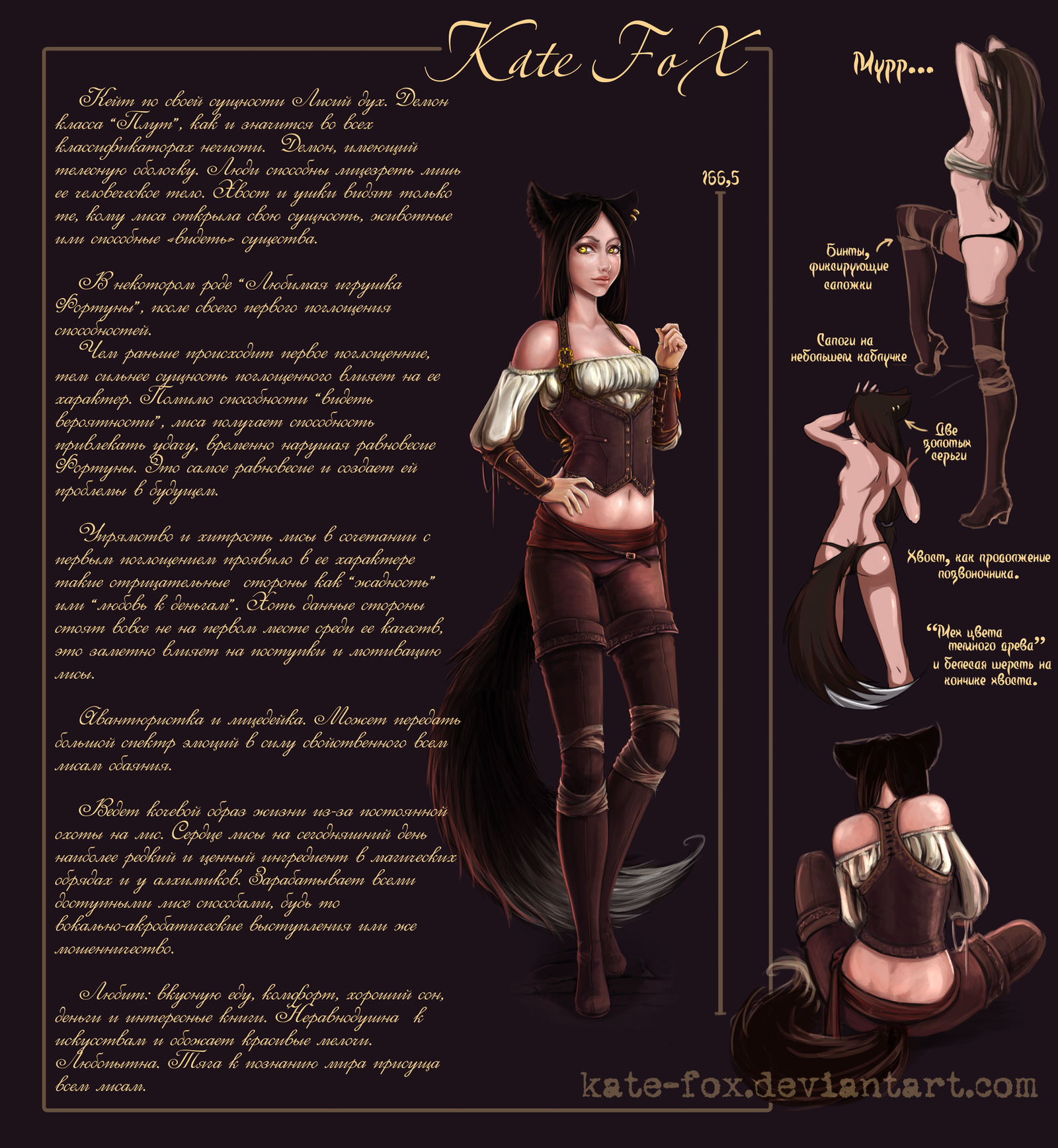 Kate FoX ref by Kate-FoX