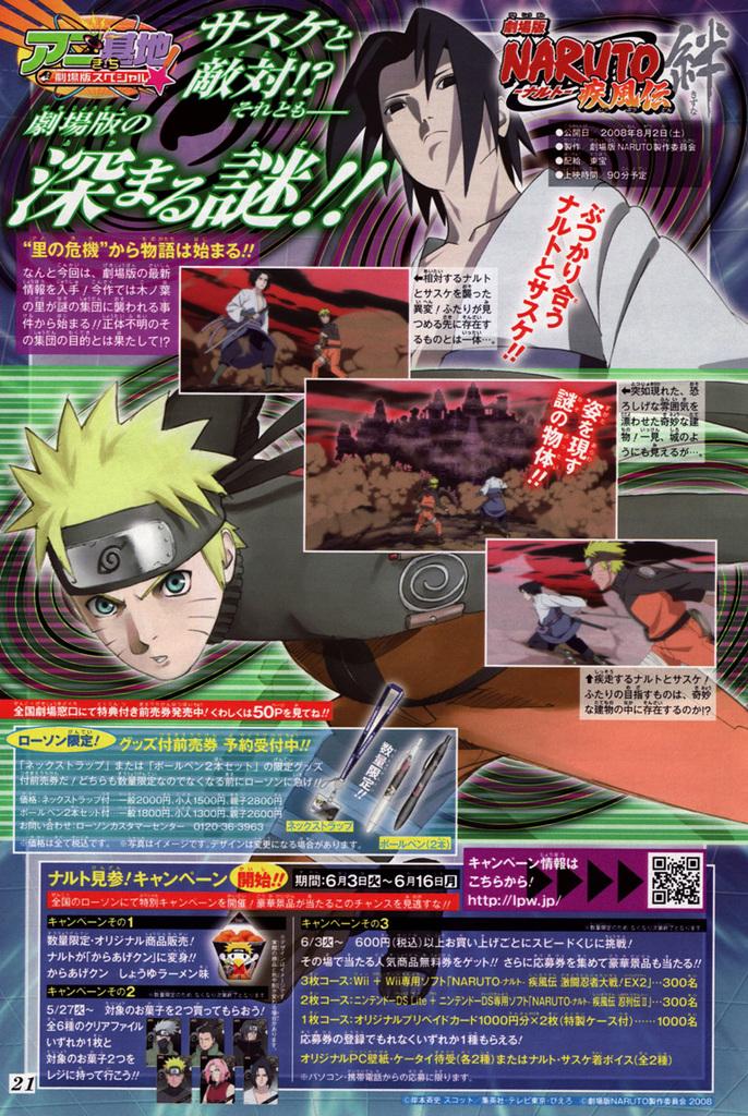Naruto Shippuden Movie. naruto shippuden movie 2.