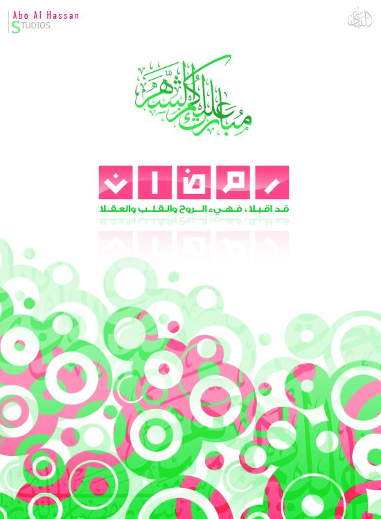 رمضانية بمناسبة الشهر الفضيل Ramadan_by_albnay.jpg