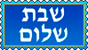 Stamp  -  Shabbat Shalom by fmr0