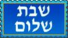Stamp  -  Shabbat Shalom by fmr0