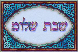 Shabbat Shalom by fmr0