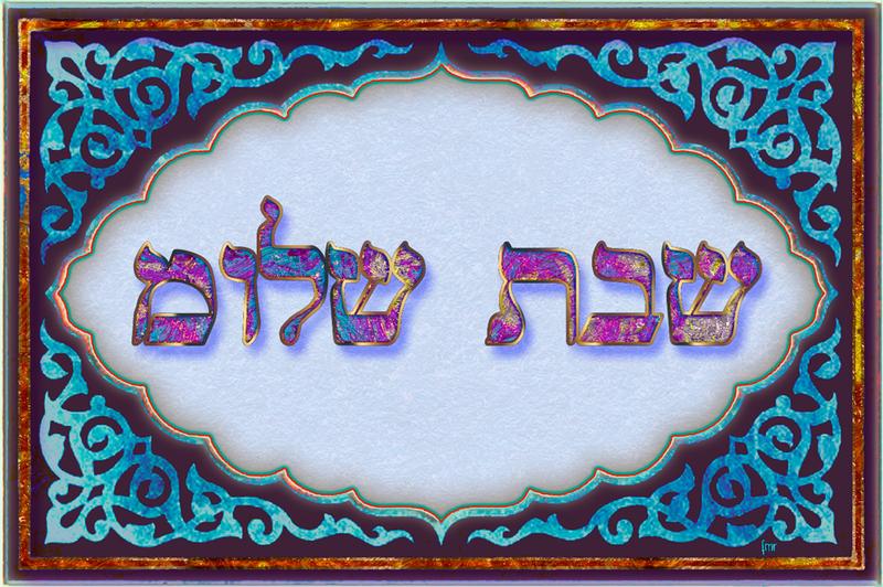 Марта красивые, доброе утро иврит открытки