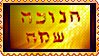 Stamp - Happy Hanukkah by fmr0