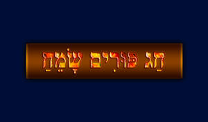 Banner - Happy Purim by fmr0