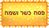 Stamp - Happy Pesach by fmr0