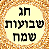 Icon - Happy Shavuot by fmr0