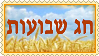 Stamp - Shavuot by fmr0