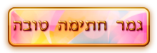 Yom Kippur by fmr0