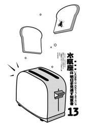 toaster by Mateu
