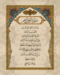 Ayatul Kursi by fadli7