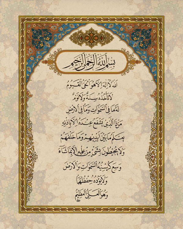 Ayatul kursi by moffad on deviantart Calligraphy ayat