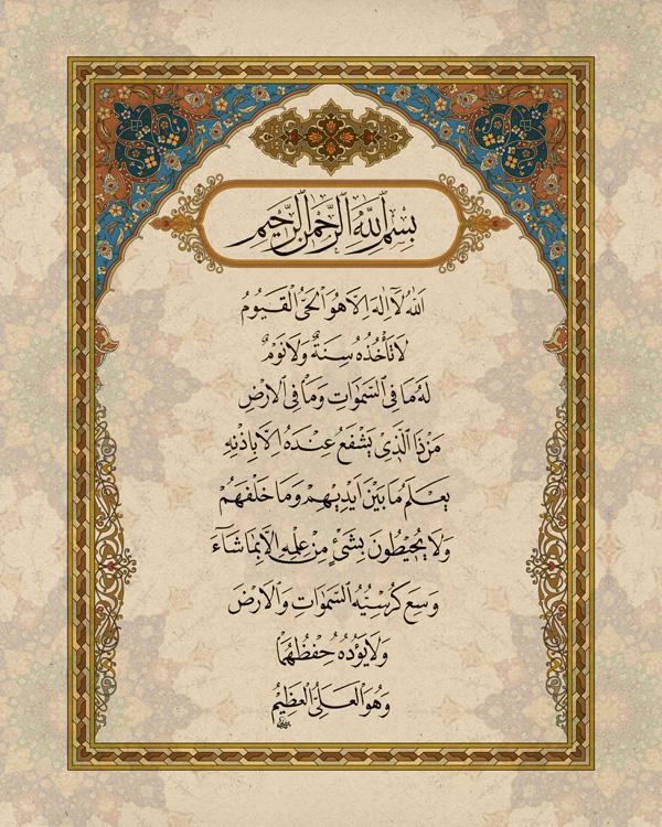 Ayatul Kursi by moffad