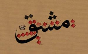 Masq by fadli7