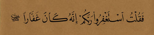 Noh 10 (Naseh) by fadli7