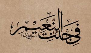 Waqiah 12