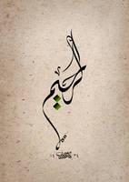 Arrahim by fadli7