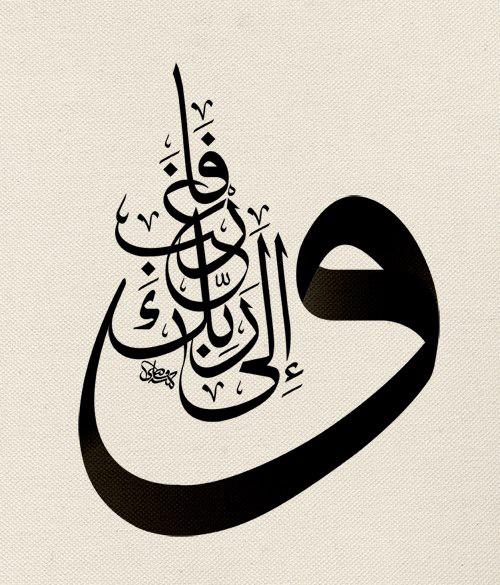 Alamnasyrah 8 by moffad