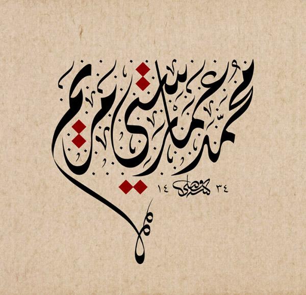 SITI MARYAM MUHAMMAD AMAR by moffad