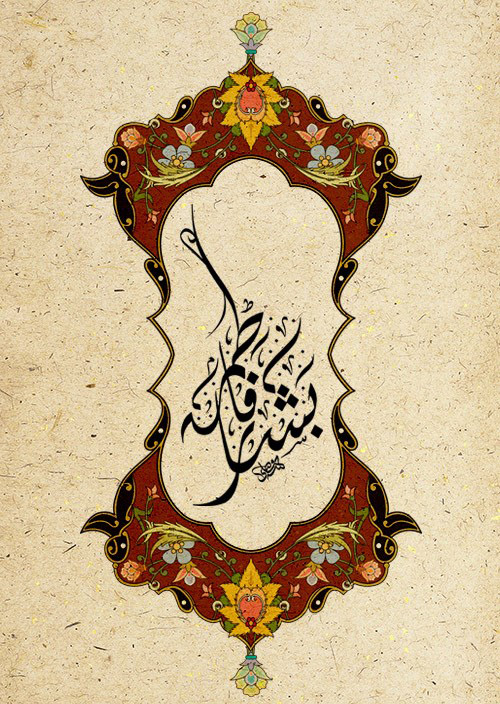 Bashsyar and Fatimah by moffad
