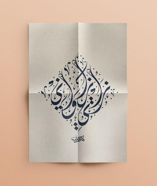 Zaty Zawani by moffad