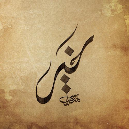 Khoir by moffad