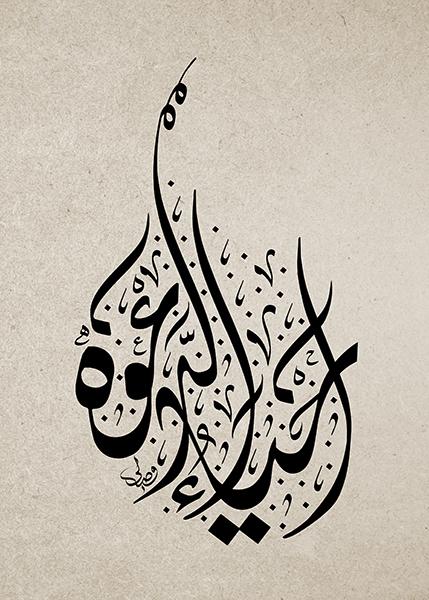 Ahyauddakwah by moffad