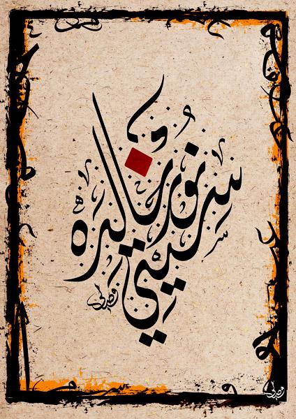 Siti Nur Khalidah by moffad