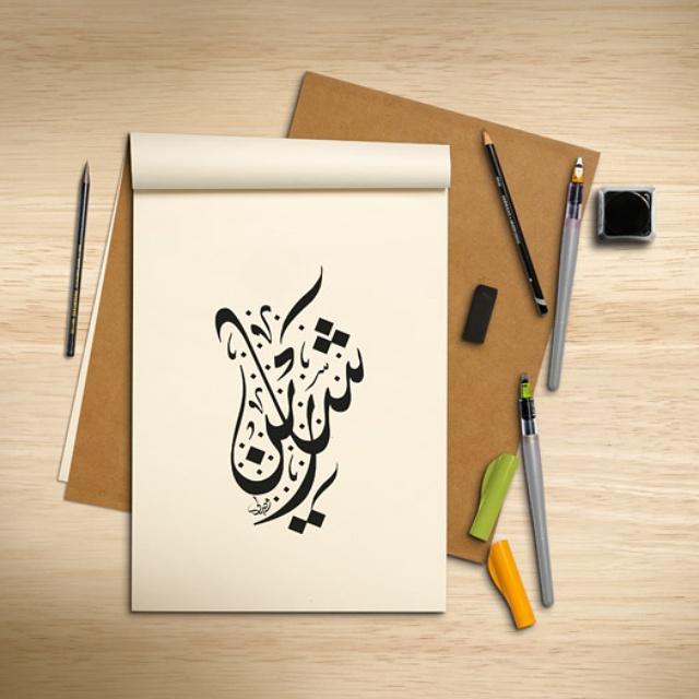 Shareen by moffad