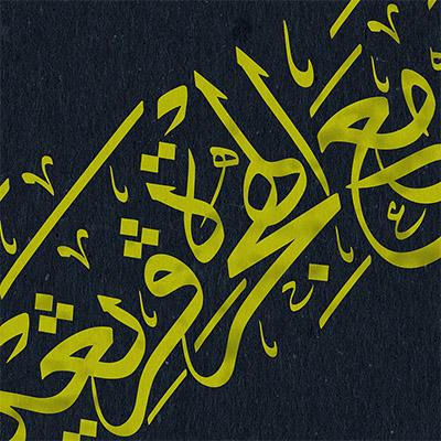 Making maal hijrah by fadli7