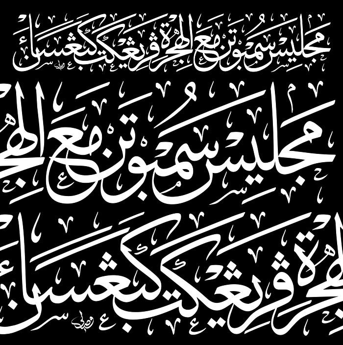 Maal Hijrah by fadli7