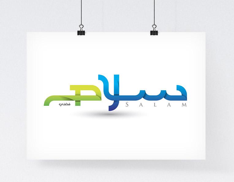 salam by fadli7