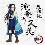 [KNY OC] Hisami Takinobori.