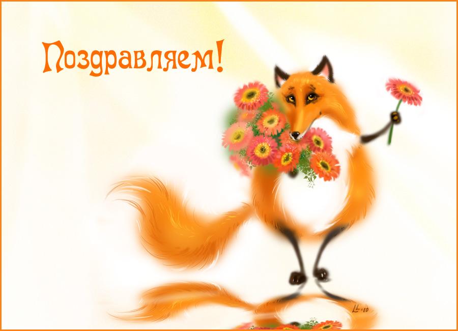 С днем рождения лисичка